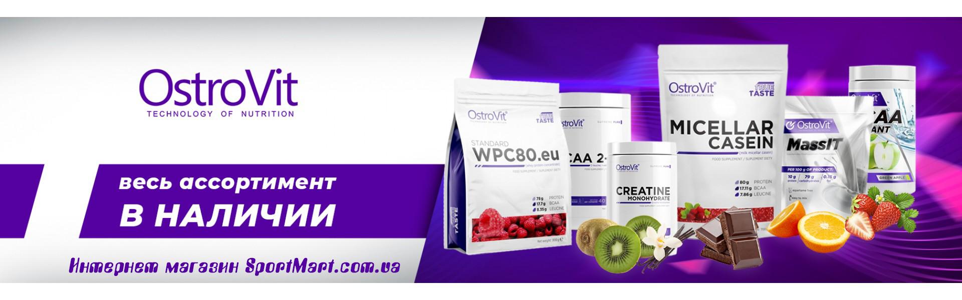Купить спортивное питание от Ostrovit